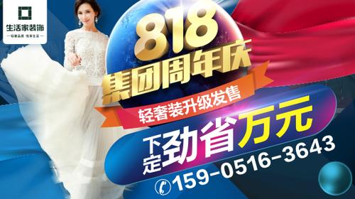 [生活家装饰]8.18集团周年庆,轻奢装升级发售,下定劲省万元