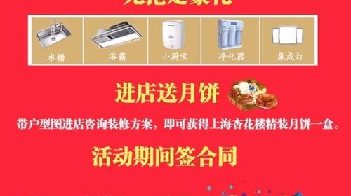 中秋国庆双节同庆!签订即免费送卫生间全套装修
