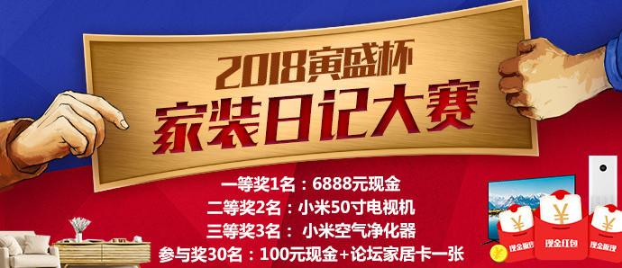 """""""寅盛杯""""龙虎娱乐平台注册日记大赛正式开赛"""