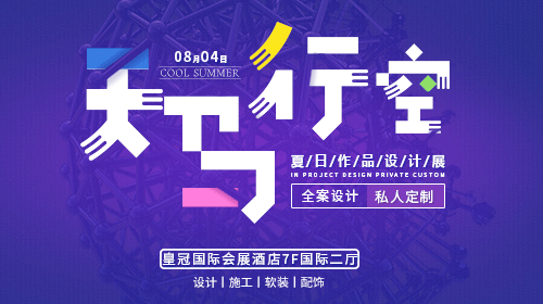 夏日设计作品展,8月4日与您相约皇冠!